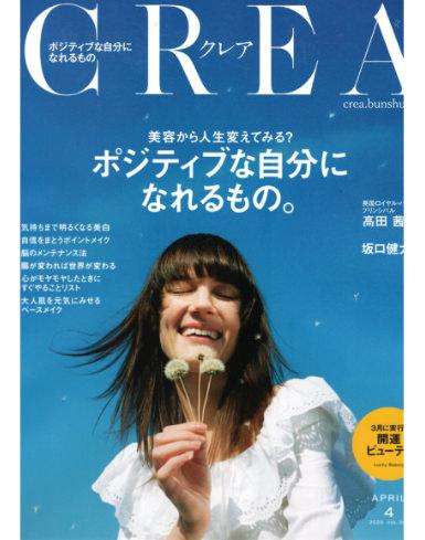 CREA 4月号