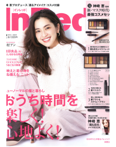 In Red  12月号